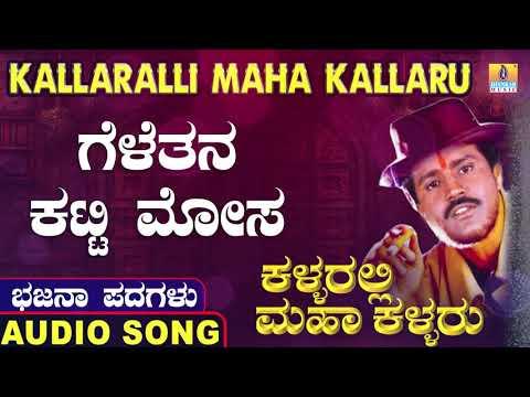 ಗೆಳೆತನ-ಕಟ್ಟಿ-ಮೋಸ-|-kallaralli-maha-kallaru-|-uttara-karnatka-bhajana-padagalu-|-jhankar-music