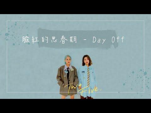 Download 【韓繁中字】臉紅的思春期 볼빨간사춘기/BOL4 - Day Off 낮 Mp4 baru