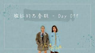 Gambar cover 【韓繁中字】臉紅的思春期 (볼빨간사춘기/BOL4) - Day Off (낮)