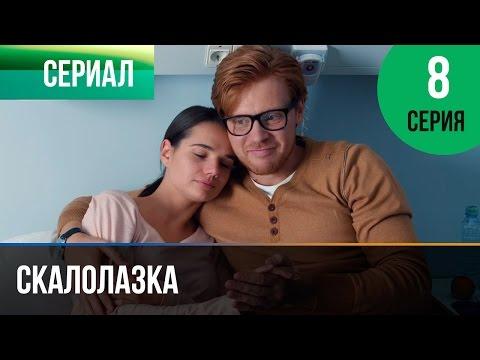 Скалолазка (2016) смотреть онлайн 8 серий все
