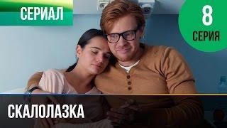 ▶️ Скалолазка 8 серия - Мелодрама | Фильмы и сериалы - Русские мелодрамы
