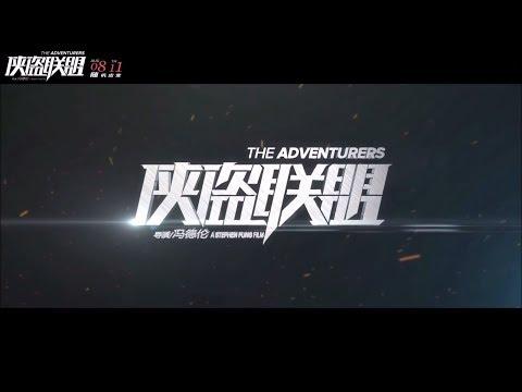 The Adventurers (俠盜聯盟) Trailer HK Action Movie