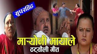 मार्याेनी मायाले    New Nepali Comedy Lok Dohori 2075, 2018    Raju Pariyar & Resham Sapota