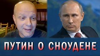 Путин троллит ЦРУ по поводу Сноудена - Американский профессор