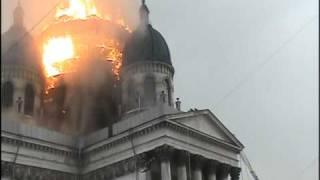 Пожар в Санкт-Петербурге Троицкого собора.(Пожар в Санкт-Петербурге Троицкого собора в 2006 г. Пожарников было значительно меньше чем зевак. Некоторые..., 2011-04-10T13:35:51.000Z)