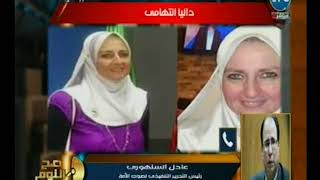 تعليق صادم لرئيس تحرير صوت الامه علي حواره مع مندوبة الرئاسه المزيفه