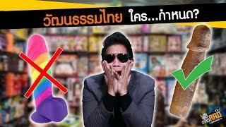 วัฒนธรรมไทย ใคร...กำหนด?