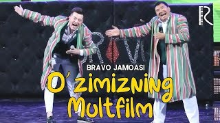 Bravo jamoasi - O'zimizning multfilm | Браво жамоаси - Узимизнинг мультфильм