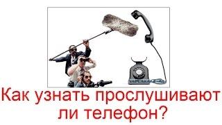 Как узнать прослушивают ли телефон?(Читайте тут http://workion.ru/kak-uznat-proslushivayut-li-telefon.html Кому нужно прослушивать телефон, если ты не депутат и не презид..., 2015-10-27T01:58:02.000Z)
