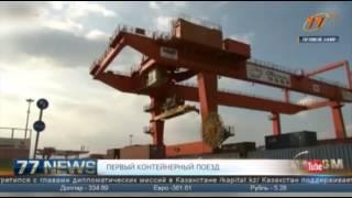 видео Первый контейнерный поезд в Китай отправился из Лондона