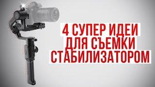 4 супер идеи как снимать со стабилизатором для камеры