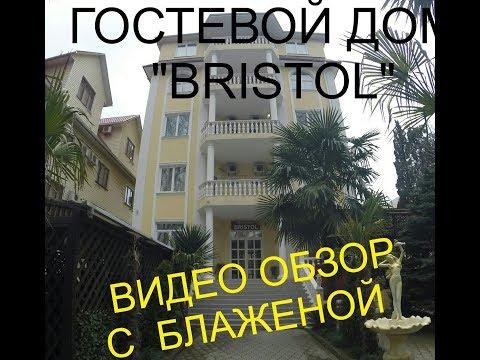 """Гостевой дом """"BRISTOL"""" в Адлере"""