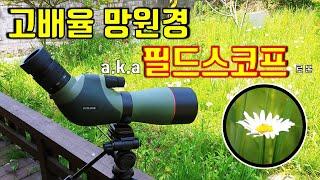 고배율 망원경 a.k.a. 필드스코프로 6m 앞의 꽃과…