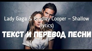 Lady Gaga & Bradley Cooper — Shallow (lyrics текст и перевод песни)