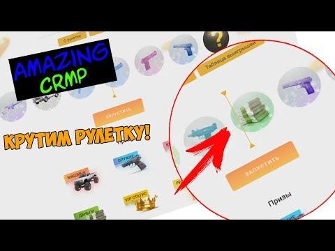 Видео Играть в рулетку без регистрации бесплатно онлайн играть бесплатно