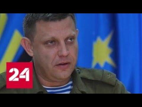 Геннадий Зюганов о ситуации в Донбассе и убийстве Захарченко - Россия 24
