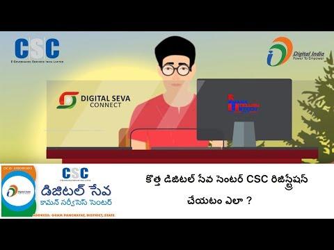 How To New Digital Seva Center Registration In CSC Portal ?