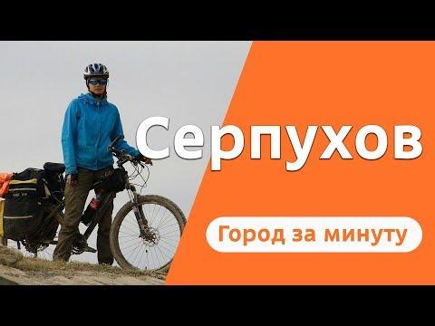 Серпухов | Город за минуту