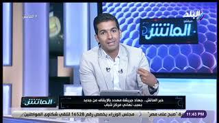 """الماتش - هاني حتحوت يعرض اعتذار جهاد جريشة لجمهور الأهلي ويعلق """"انت بتعالج الخطأ بالخطأ"""""""