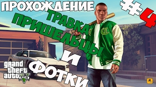 Прохождение Grand Theft Auto V #5 Золотой сюжет и как заработать на бирже