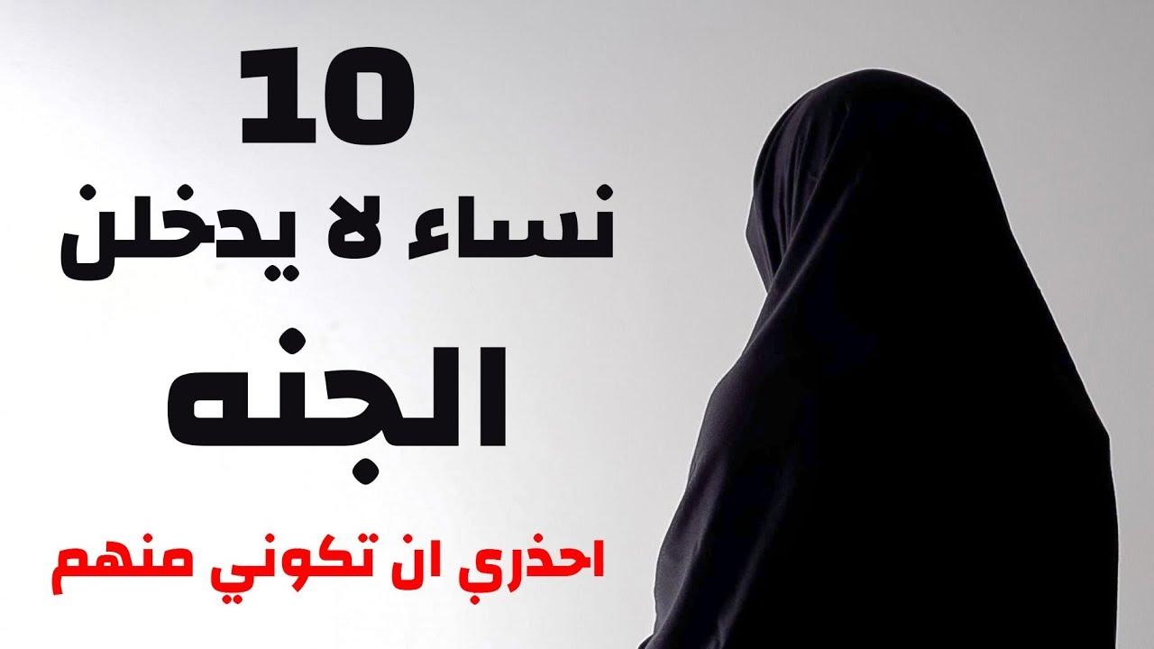عشر نساء لا يدخلن الجنة حذارى ان تكوني منهن