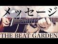 メッセージ THE BEAT GARDEN 弾き語りcover