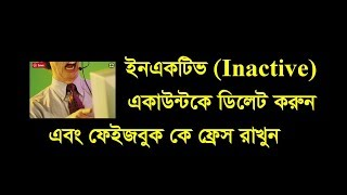 How to Remove Facebook Inactive  Account Create and Fresh your FB ID Bangla Tutorial