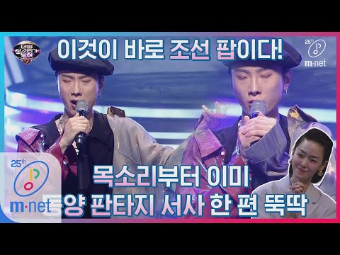 [ENG] I Can See Your Voice 7 [12회] 저절로 고개가 숙여지는 소름 끼치는 '조선' Pop 무대! 장관상 받은 퓨전 국악인(서재현)의 '야상곡' &'사랑가'