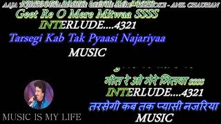 Aaja Tujhko Pukare Mere Geet Re ( Solo ) - Karaoke With Scrolling Lyrics Eng. & हिंदी