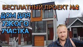 Бесплатный проект №2 Дом для узкого участка. торонто