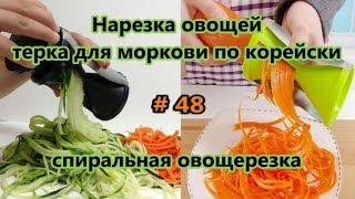 видео Терка для корейской моркови