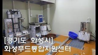 [경기도 화성시]화성푸드통합지원센터[화성로컬푸드/방앗간…