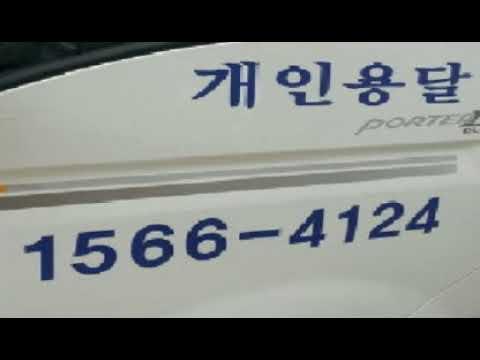 #광주용달이사 #광주원룸이사