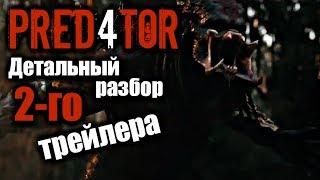 ХИЩНИК 2018. Детальный разбор 2-го трейлера