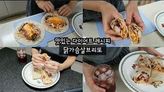다이어트 레시피 | 닭가슴살브리또(닭가슴살또띠아롤) 만…