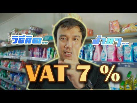 """วิธีคิดภาษี """" VAT 7 """" เข้าใจง่ายที่สุด เตรียมพร้อมเข้าภาษีมูลค่าเพิ่ม"""