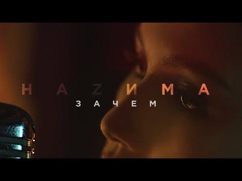 Смотреть клип Hazима - Зачем
