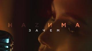 HAZИМА - Зачем (Премьера клипа, 2020) cмотреть видео онлайн бесплатно в высоком качестве - HDVIDEO
