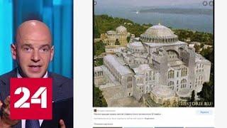 Угроза нападения на Крым и судьба Софийского собора в Стамбуле - Россия 24