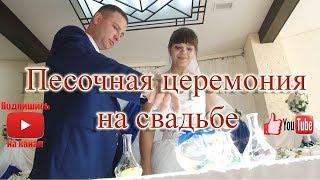 Песочная церемония.  Свадьба Дмитрий и Татьяна