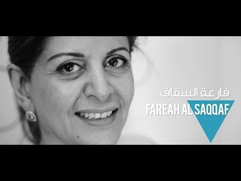 Journey: Fareah AlSaqqaf مسيرة فارعة السقاف