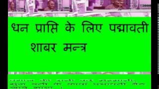 powerful shabar mantra for money धन प्राप्ति के लिए शक्तिशाली सिद्ध शाबर मंत्र
