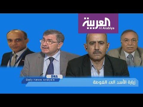DNA:زيارة الأسد الى الغوطة  - نشر قبل 1 ساعة