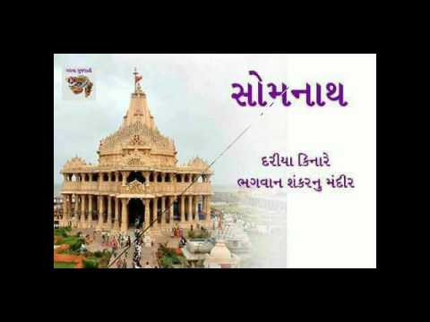 Tourist places in Saurashtra, Gujarat
