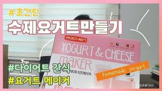 다이어트간식 / 집에서 간편하게 만드는 수제 요거트 !…