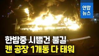 충북 음성 캔 제조공장 화재…공장 1개동 불타 / 연합…