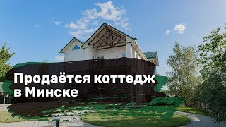 Купить дом - коттедж в Минске (р-н Цна)