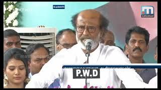 Money, Fame Not Enough To Succeed In Politics: Rajinikanth  Mathrubhumi News