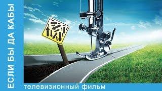 Если бы Да кабы (2016). Фильм. Романтическая Комедия. Star Media