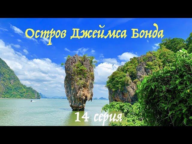 Обзор Острова Джеймса Бонда, бухта Phang Nga (Пханг Нга) и Мангровая лагуна
